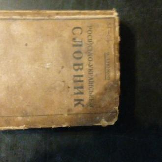 русско-украинский словарь 1930г.