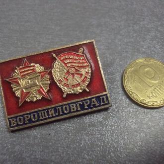 ворошиловград №5046