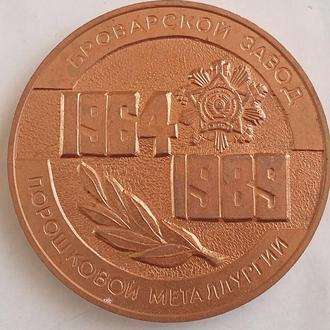 Броварской завод порошковой металлургии имени 60 летия Советской Украины 1964 - 1989 25 лет