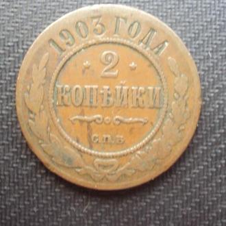 Ц.Россия 2 коп. 1903г.
