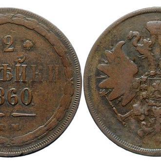 2 копейки 1860 ЕМ года №3388