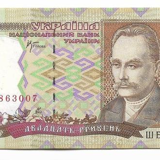 Украина 20 гривен 2000 Стельмах ШЕ ...007. Сохран!