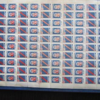 Лист непочтовых марок ДСО профсоюзов как есть №1