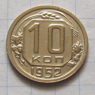 СССР_ 10 копеек 1952 года