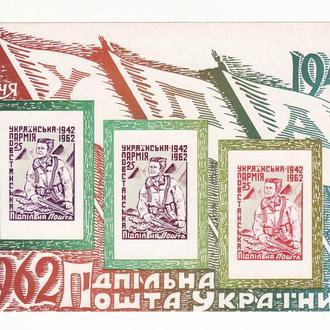 Блок 20 лет УПА 25 шагов Подпольная почта Украины. ППУ 1942 1962, зеленые рамки