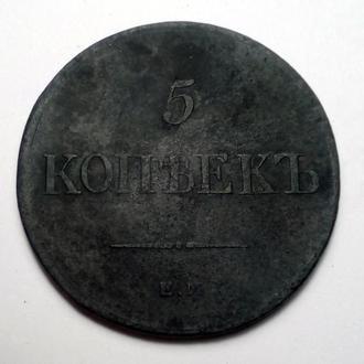 5 копеек 1836 года Ф.Х.