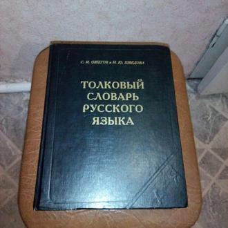 Толковый Словарь Русского языка (А-Я) Ожегов и Шведова