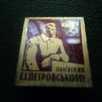 Г.І. Петровський. Памятник.