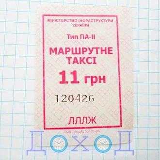 Билет Маршрутное такси Квиток Маршрутне таксі 11 грн. 120426