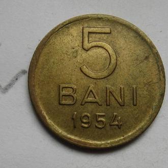 РУМЫНИЯ 5 бани 1954 года.