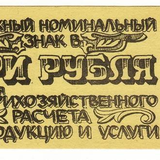 3 рубля Сербская птицефабрика Украина УССР Одесская обл. нечастая хозрасчет Сербка