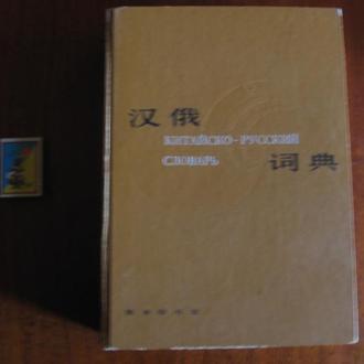 Китайско-русский словарь ( Шанхайский)