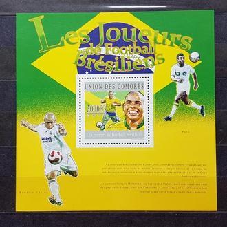 Коморские о-ва 2010 ФУТБОЛ бразильцы Роналдо, Пеле, Роберто Карлос БЛОК**