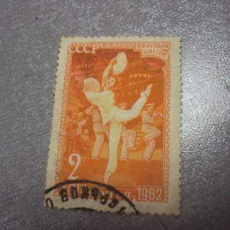 марка ссср 1962 балет красный цветок красный мак гаш №50