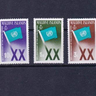Мальдивы   1965 г  MNH - 20 лет ООН