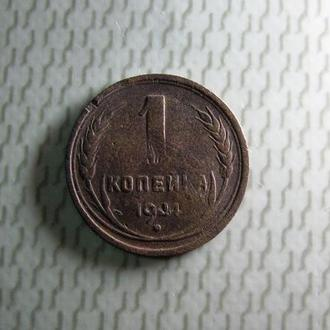 1 копейка 1924 год СССР Раритет!!!