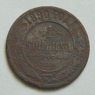 1 копейка 1890 г.