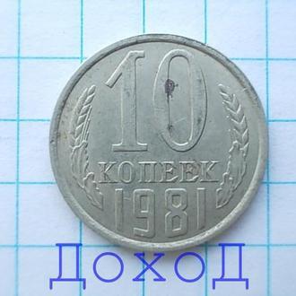 Монета СССР 10 копеек 1981 №4