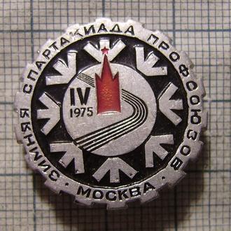 4 зимняя спартакиада профсоюзов, Москва 1975