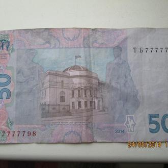 50 гривен ТБ 7777798