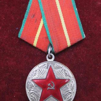 Медаль За 20 лет безупречной службы. Вооружённые силы СССР