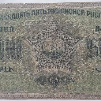 Закавказье ЗСФСР 25000000 руб 1924 г серия А-03057 в/з звезды редкая