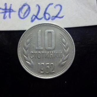 10 стотинки (1962) Болгария.