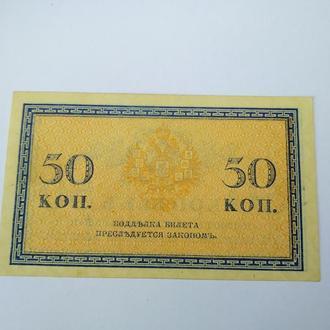 50 копеек 1915 unc, оригинал
