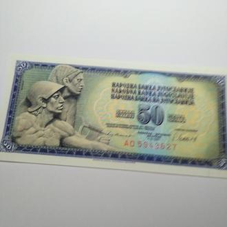 50 динар Югославия, unc, пресс