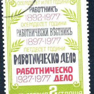 Болгария. Периодика (серия) 1977 г.