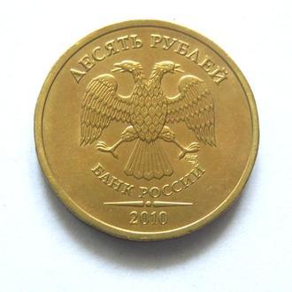 Россия_ 10 рублей 2010 года СПМД с обихода редкая