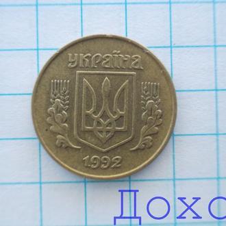 Монета Украина Україна 10 копеек копійок 1992 гурт мелкие насечки №10