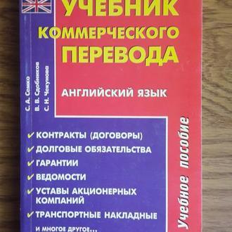 Семко С.А. Сдобников В.В. И др. Учебник коммерческого перевода. Английский язык.