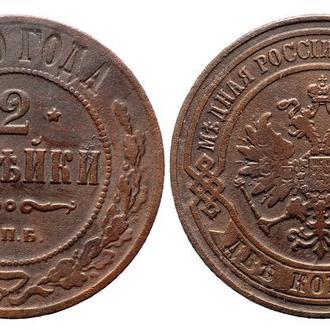 2 копейки 1880 года №3862