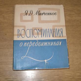 Я.Д.Минченков. Воспоминания о передвижниках. (20 имен)