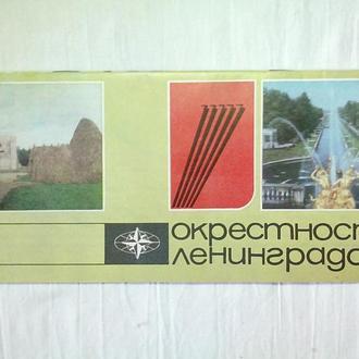 Окрестности Ленинграда. Туристская схема. 1981г