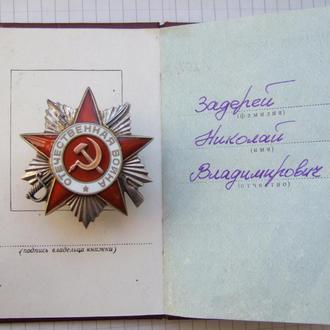 Орден отечественной войны 2-й степени. № 875117 с документом. На рядового.