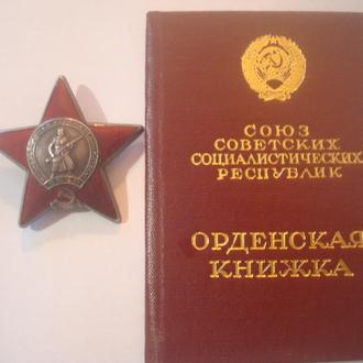 Орден Красной звезды  № 3 207 236 с доком  (Конюшковер Семен Пинхусович)