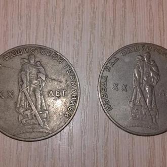 Продам 1 рубль. 20 лет- Победа на фашистской Германией