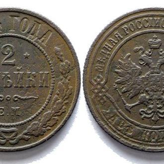 2 копейки 1874 года №2385