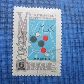 Марка СССР 1961 химия биохимия молекула микроскоп гаш