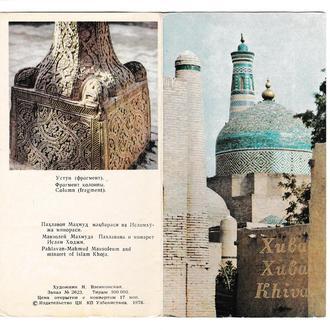 Открытка 1978 Хива, Мавзолей Махмуда Пахлавана и минарет Ислам Ходжи, Узбекистан