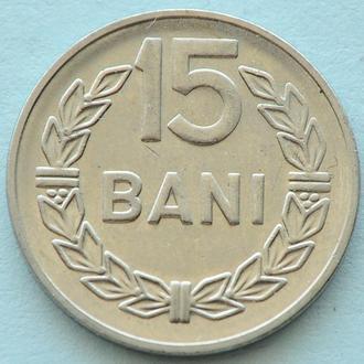 (А) Румыния 15 бани 1966