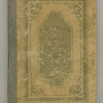 книга Власть над землей - В. Сафонов 1941