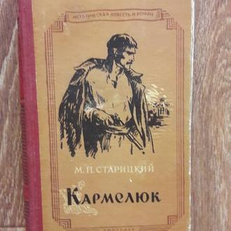 Старицкий М. Кармелюк. Историческая повесть и роман 1957г.