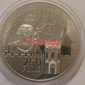 250 років Астрономічній обсерваторії Львівського університету 5 ГРИВЕН 2021