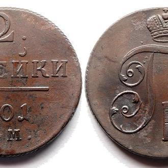 2 копейки 1801 ЕМ года №2939