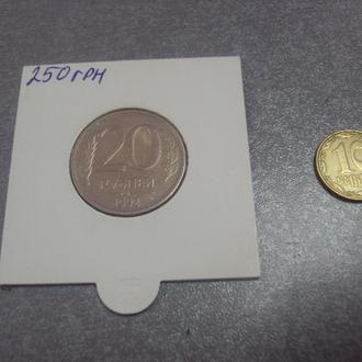 20 рублей 1992 поворот федорин №1 №645
