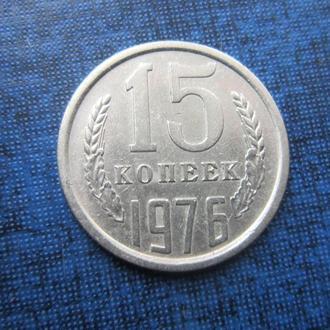 монета 15 копеек СССР 1976