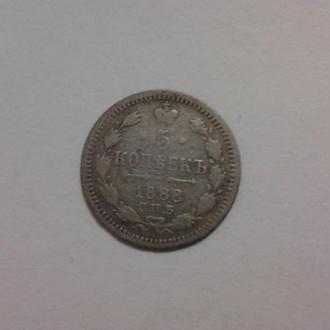 5 копеек 1888 СПБ-АГ